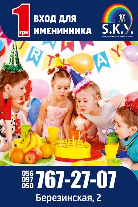 День рождение в РСК S.K.Y.