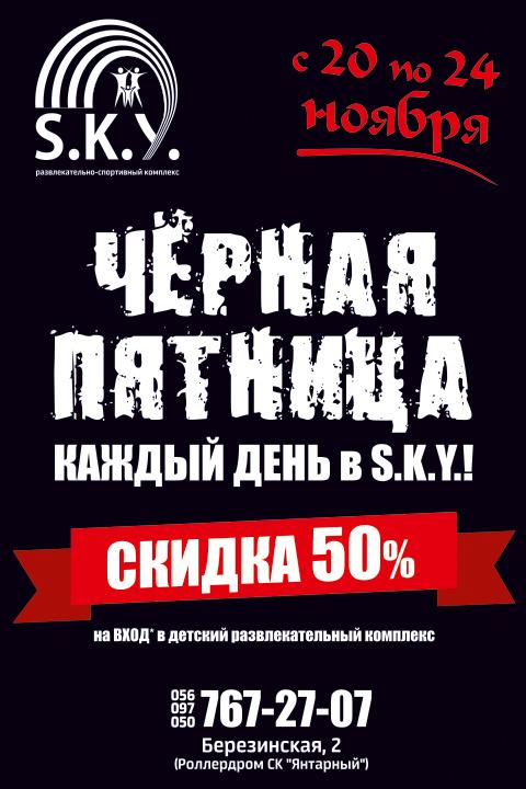 Чёрная пятница в S.K.Y.