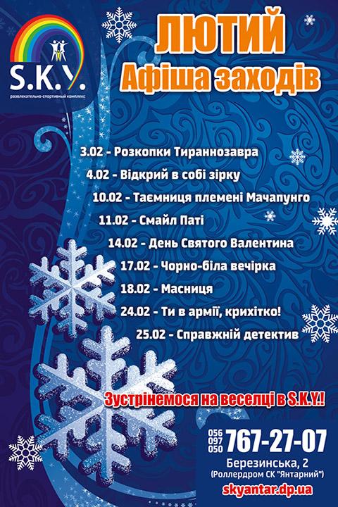 Афиша S.K.Y. (декабрь 2017)