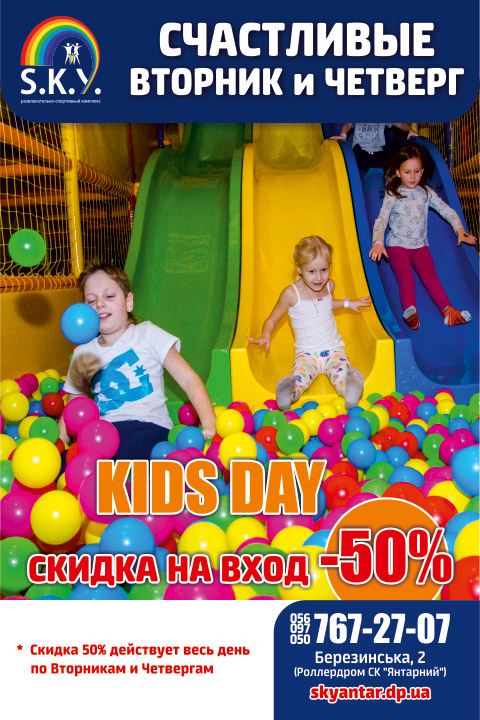 Детский центр S.K.Y.