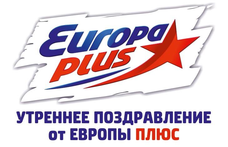 Поздравление на европу плюс